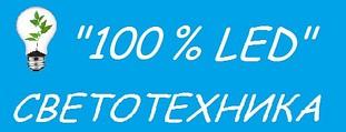 """""""100% LED"""""""