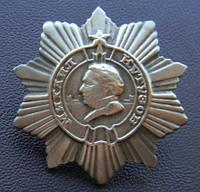 Копия ордена Кутузова 3 степень