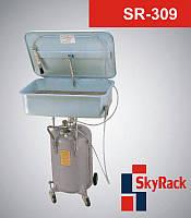 Пневматическая установка для мойки деталей и агрегатов SkyRack