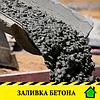 Заливка бетона с автомиксера, бетонные работы