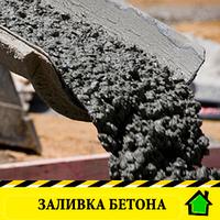 Заливка бетона с автомиксера, бетонные работы , фото 1