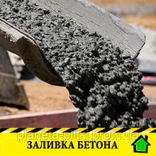 Заливка бетону з авто міксери, бетонні роботи