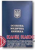 Медицинская книжка арт. 30208