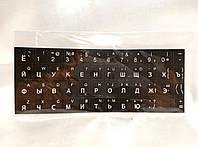 Наклейка буквы на клавиатуру (русский-английский) *1646