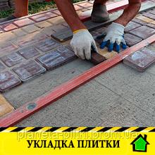 """Укладання тротуарної плитки """"Старе місто"""""""
