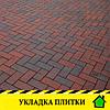 "Укладка плитки тротуарной ""Брусчатка-кирпич"""