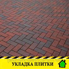 """Укладання плитки тротуарної """"Бруківка-цегла"""""""