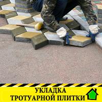 Мощение тротуарных дорожек на готовое основание