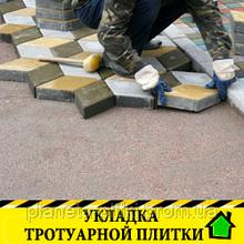 Мощення тротуарних доріжок на готове підстава