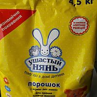 Пральний порошок 'Ушастый нянь' 4,5 кг