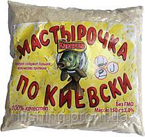 Мастырка по-Киевски