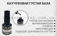 База для гель лака OXXI , 8 мл