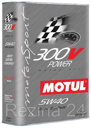 Моторное масло Motul 300V Power 5W-40 2л - Rezina 24 в Львове