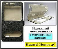 Черный Silk MC чехол-книжка для смартфона Huawei Honor 4C, фото 1