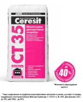 Мінеральна декоративна штукатурка Ceresit CT 35 короїд 25 кг база 2.5 мм Вінниця