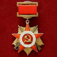 Копия ордена Отечественной войны 1 ст. (колодка)