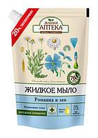 Жидкое мыло Зеленая Аптека Ромашка и лен Дой-пак - 460 мл.