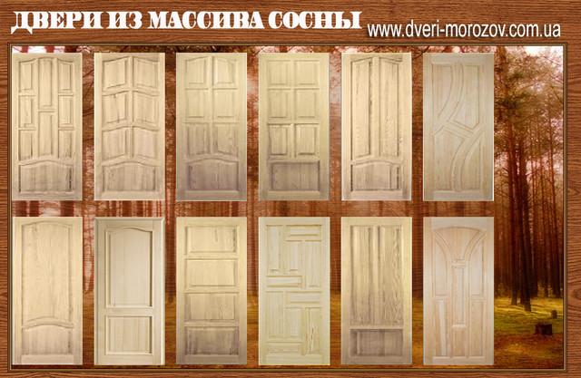 В интернет магазине dveri-morozov.com.ua