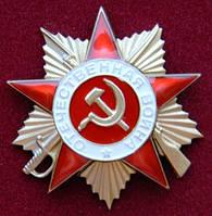 Копия ордена Отечественной войны 1 степени (винт)