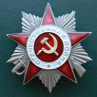 Копия ордена Отечественной войны 2 ст. (винт)