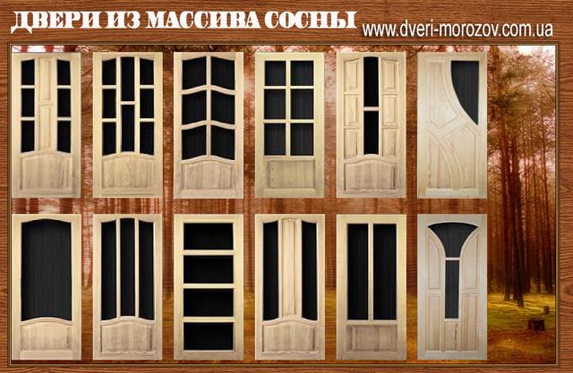 Продажа по Украине дверей из массива сосны Интернет Магазин dviri-morozov.com.ua