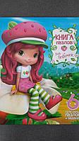 Веско Книга-пазл Сборник мультфильмов для девочек