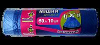 Мусорные пакеты  с завязками синие 60 л 10 шт  Добра Господарочка