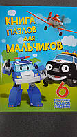 Веско Книга-пазл Сборник мультфильмов для мальчико