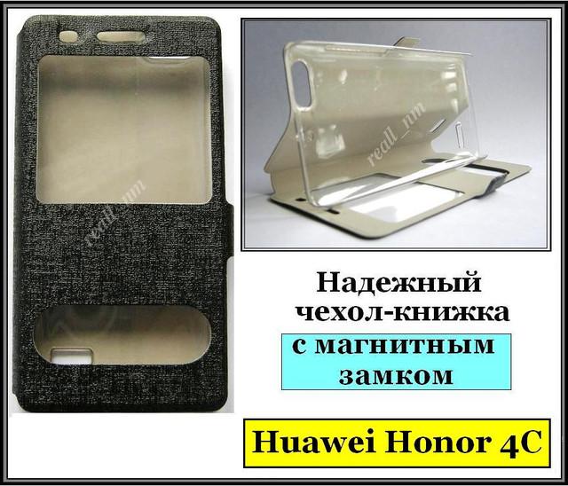 купить оригинальный чехол Huawei Honor 4C