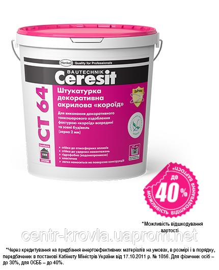 Штукатурка декоративна полімерна Ceresit CT 64 (короїд 2 мм) 25 кг Вінниця