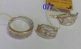 Серебряный гарнитур с золотыми пластинами, фото 3