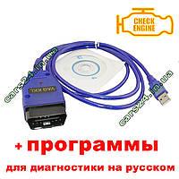 Сканер VAG-COM 409.1 USB KKL K-Line, OBD2, адаптер. Диагностика авто.