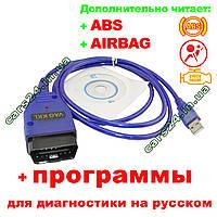 Сканер VAG-COM 409.1 + ABS + AIRBAG USB KKL K-Line, OBD2, адаптер. Диагностика авто.