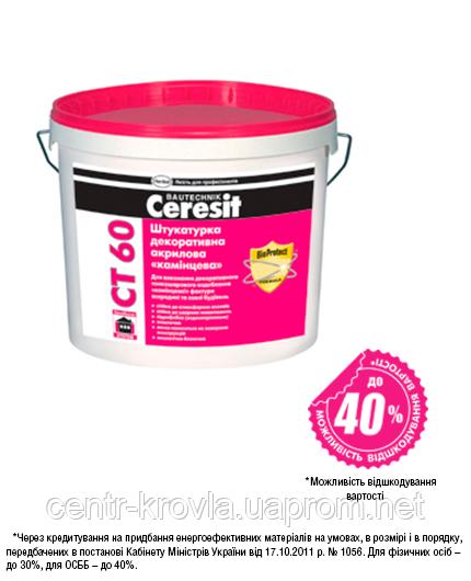 Штукатурка декоративная полимерная Церезит CT 60 2,5 мм 25 кг Винница