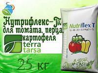 Нутрифлекс-Т.Удобрения для внекорневой подкормки и фертигации-для томата,перца,картофеля