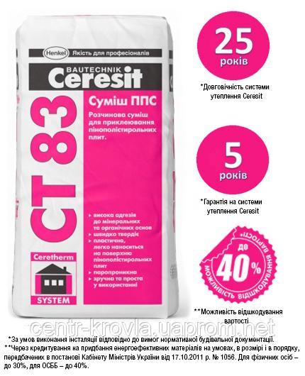 Клейова суміш Ceresit СТ 83 PRO 27 кг Вінниця