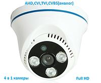 Камера видеонаблюдения 4 в 1 AHD/CVI/TVI/CVBS-аналог Full HD 1080P 2MP