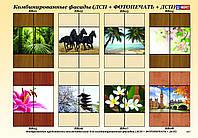 Комбинированные фасады ДСП-фотопечать-ДСП_1