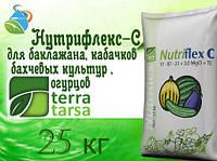 Нутрифлекс-С.Удобрения для внекорневой подкормки и фертигации для огурцов, кабачков и бахчевых и баклажана