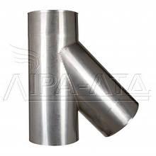 Тройник 45 из нержавейки 1 мм AISI 304