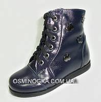 Детские кожаные демисезонные ботиночки для девочек тм Каприз Украина 25,26,28,р.