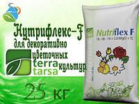 Нутрифлекс-F.Удобрения для внекорневой подкормки и фертигации для декоративно-цветочных культур.