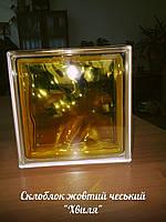 "Стеклоблок Brilly 1908\W Yellow ""Волна"" - Чехия, фото 1"