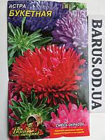 Семена цветов Астра букетная 1г