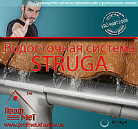 Водосточная система STRUGA