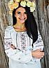Женская вышиванка белого цвета с широкой круглой горловиной и длинным рукавом «Скромница»