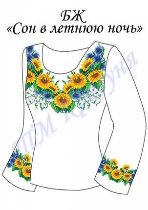 """Заготовка женской сорочки-вышиванки БЖ """"Сон в летнюю ночь"""", фото 2"""