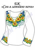 """Заготовка женской сорочки-вышиванки БЖ """"Сон в летнюю ночь"""""""