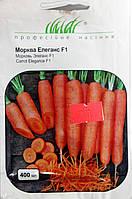 Семена Моркови 400шт сорт Элеганс F1