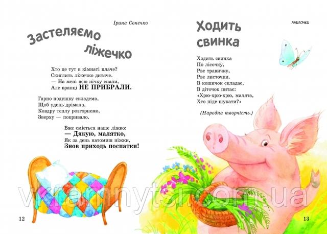 Твоя книга. 3 роки, Крамниця дитячих книжок ― vkramnytsi.com.ua